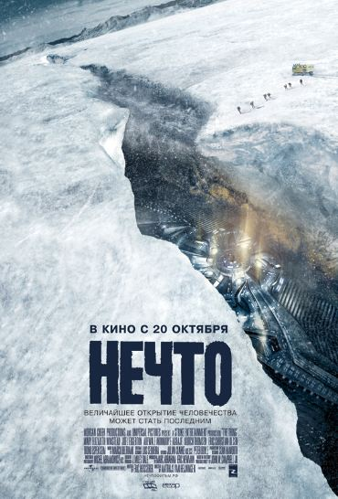 Нечто (The Thing) 2011