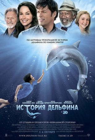 ������� �������� (Dolphin Tale)