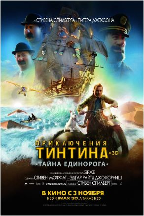Приключения Тинтина: Тайна Единорога (The Adventures of Tintin)
