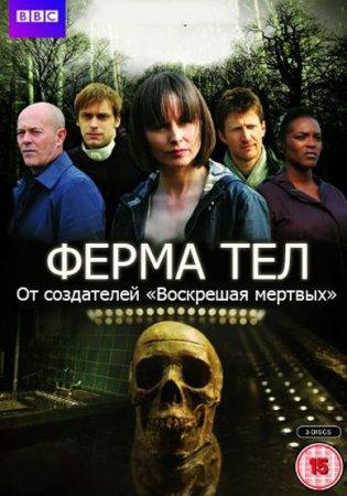 Ферма тел (The Body Farm) 1 сезон