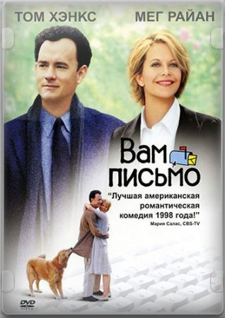 Вам письмо (You've Got Mail)