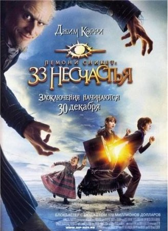 ������ ������: 33 ��������� (Lemony Snicket's A Series of Unfortunate Events)