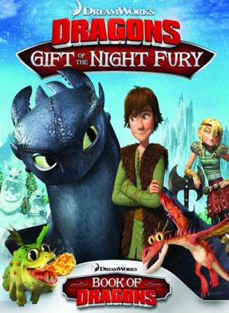 ��� ��������� �������: ��� ������ ����� (Dragons: Gift of the Night Fury)