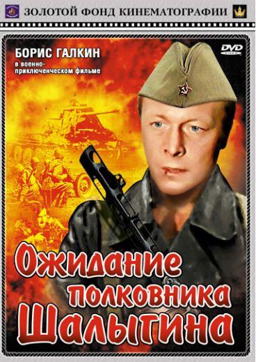 фильм ожидание полковника шалыгина смотреть онлайн