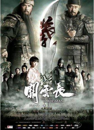 Пропавший мастер меча (Guan yun chang)