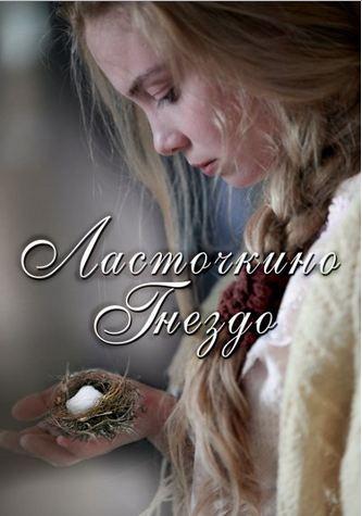 смотреть сериал ласточкино гнездо смотреть онлайн