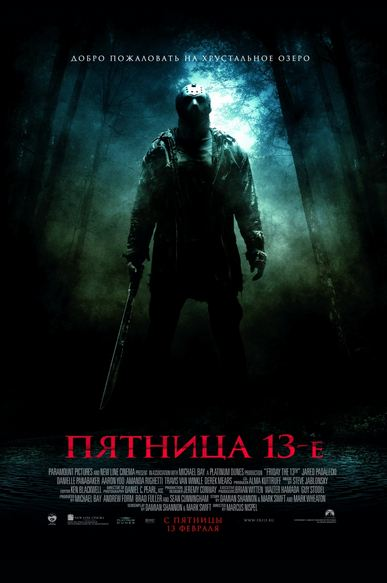 Пятница 13-е (Friday the 13th)
