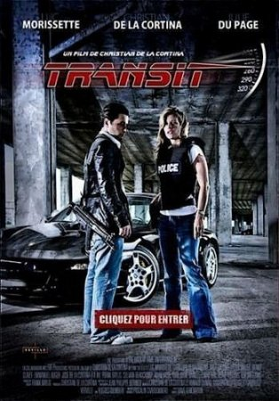Транзит (Transit)