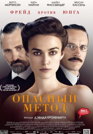 ������� ����� (A Dangerous Method)