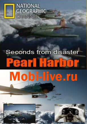 Секунды до катастрофы: Перл Харбор (Seconds from disaster: Pearl Harbor)