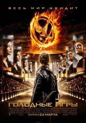 �������� ���� (The Hunger Games)