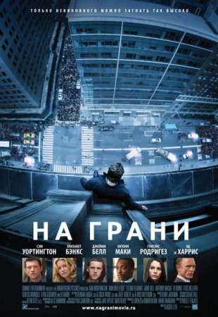 На грани (Man on a Ledge)