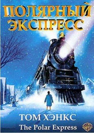 Полярный экспресс (The Polar Express)