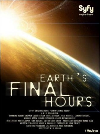 ��������� ���� ����� (Earth's Final Hours)