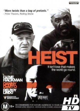 ������ (Heist)