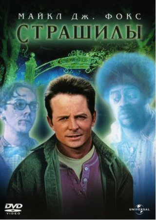 �������� (The Frighteners)