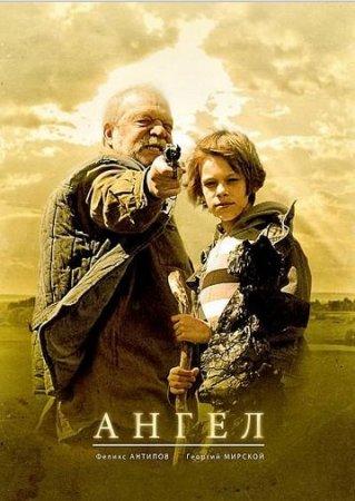 Ангел (2011)