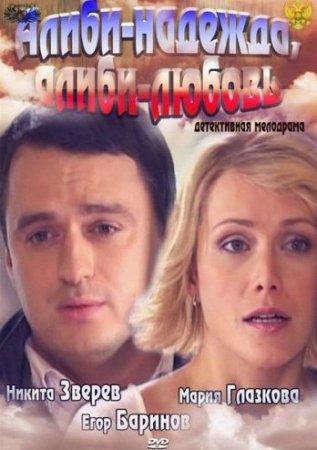 Алиби-надежда, алиби-любовь