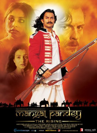 ��������� (The Rising: Ballad of Mangal Pandey)