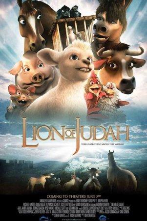 Иудейский лев (The Lion of Judah)
