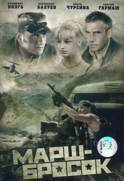 Фильм Маршбросок 2003 смотреть онлайн бесплатно в