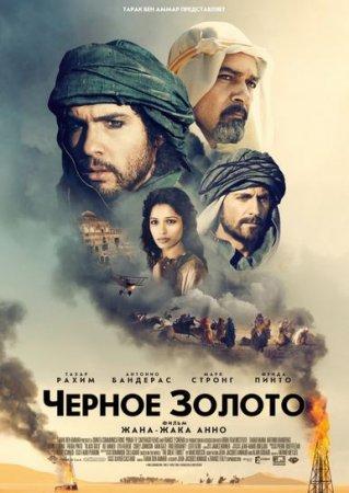 Черное золото / Black Gold (2011)