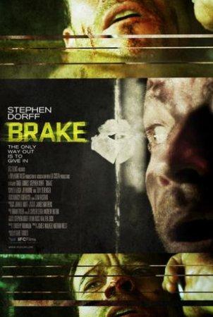 Тормоз (Brake)