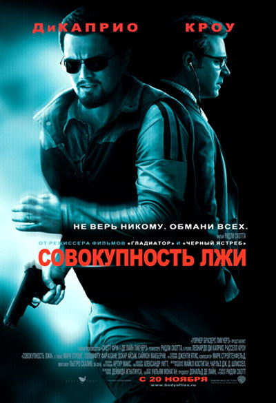 ������������ ��� (Body of Lies)