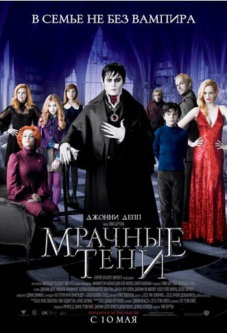 ������� ���� (Dark Shadows)