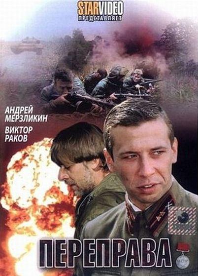 Русские военные фильмы смотреть