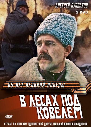 военный фильм 2012 смотреть: