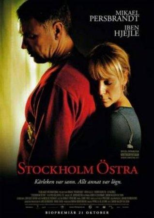 Стокгольмская восточная (Stockholm Östra)