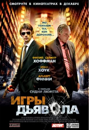 Игры дьявола (Before the Devil Knows You're Dead)