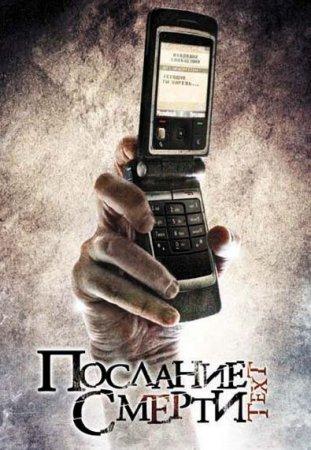 Послание смерти (Text)