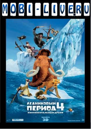 ���������� ������ 4: ��������������� ����� (Ice Age: Continental Drift)