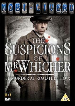 ���������� ������� ������� (The Suspicions of Mr Whicher)