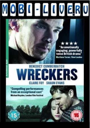 Разрушители (Wreckers)