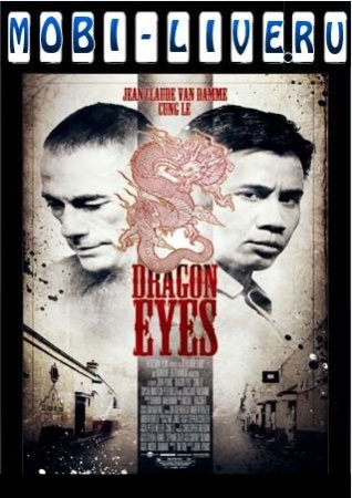 Очи дракона (Dragon Eyes)