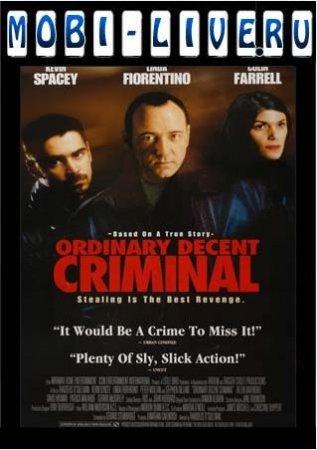 Обыкновенный преступник (Ordinary Decent Criminal)