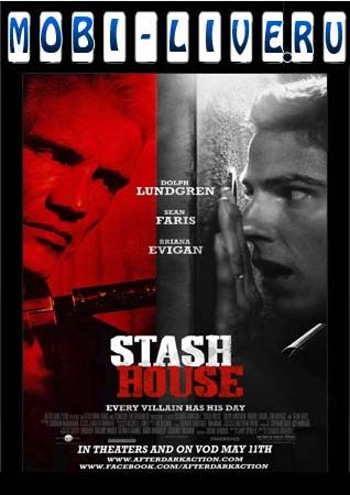 Хранилище (Stash House)