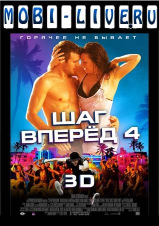 ��� ������ 4 (Step Up Revolution)