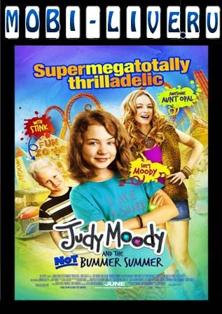 ����� ���� � ��������� ���� (Judy Moody and the Not Bummer Summer)