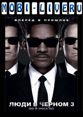 ���� � ������ 3 (Men in Black III)