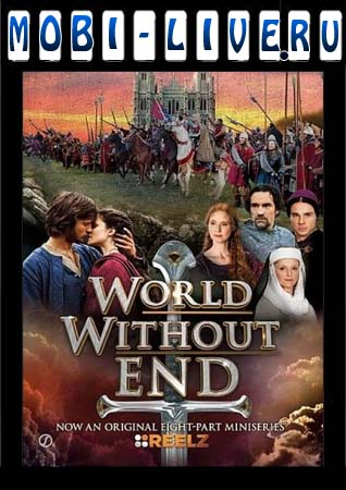 ����������� ��� (World Without End)
