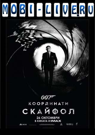 007 координаты скайфолл skyfall смотреть: