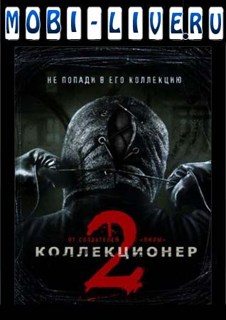 Коллекционер 2 (The Collection) » Смотреть