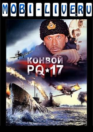 конвой (2012) фильм смотреть онлайн: