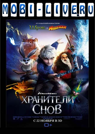 ��������� ���� 3D (Rise of the Guardians)