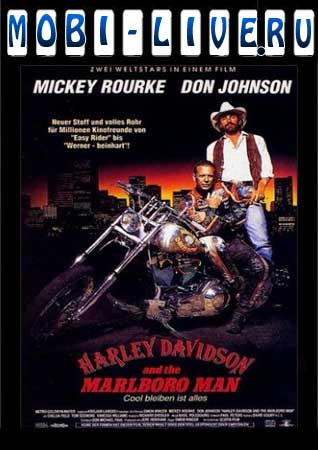 Харлей Дэвидсон и ковбой Мальборо (Harley Davidson and the Marlboro Man)