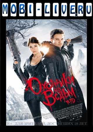 �������� �� ����� 3D (Hansel and Gretel Witch Hunters)